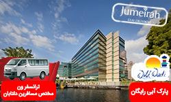 هتل Jumeirah Creekside