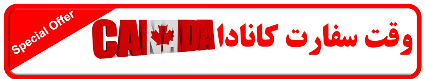 وقت سفارت کانادا, تور آنکارا