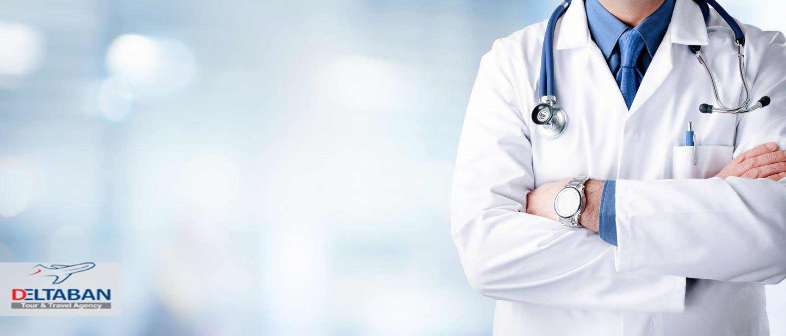 مراکز درمانی کیش
