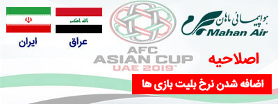 تور دبی - آژانس مسافرتی دلتابانتور دبی ویژه جام ملت های آسیا 3 شب و 4 روز