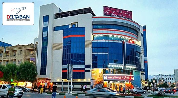 مرکز خرید ستاره شهر