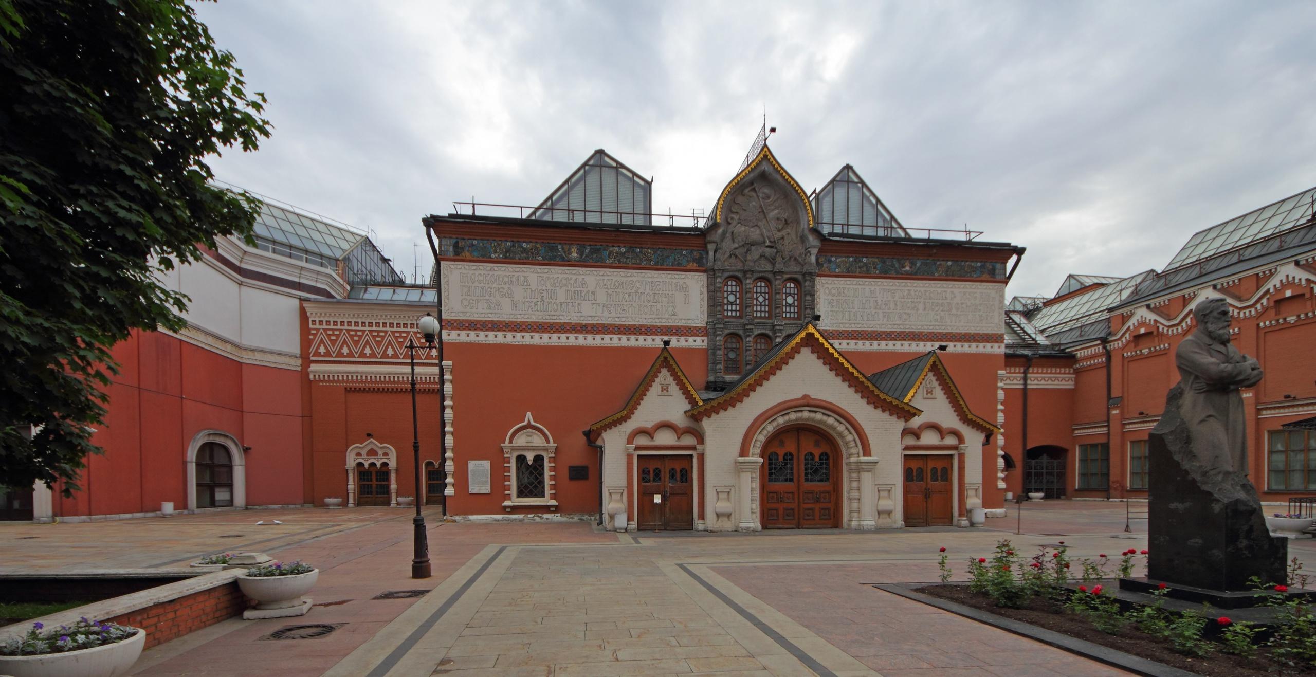 گالری ترتیاکوف