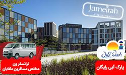 هتل زعبیل هاوس مینی دبی