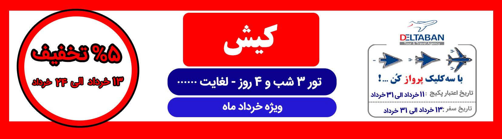 تور کیش ویژه خرداد ماه