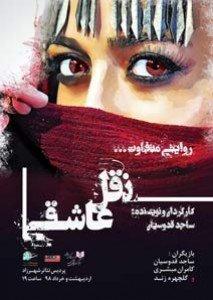 , پردیس تئاتر شهرزاد