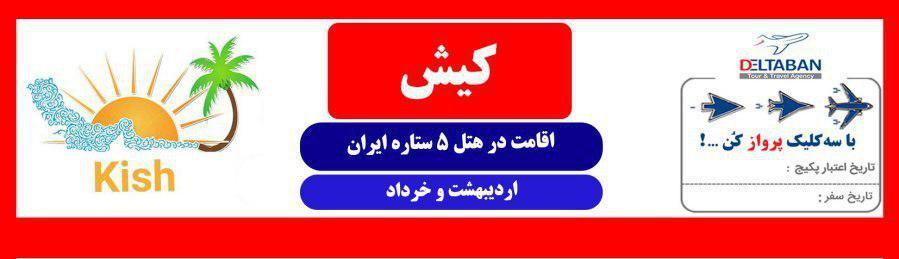 نرخ اقامت هتل 5 ستاره ایران