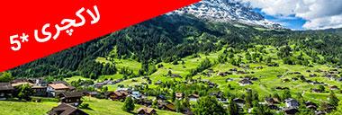 , تور سوئیس