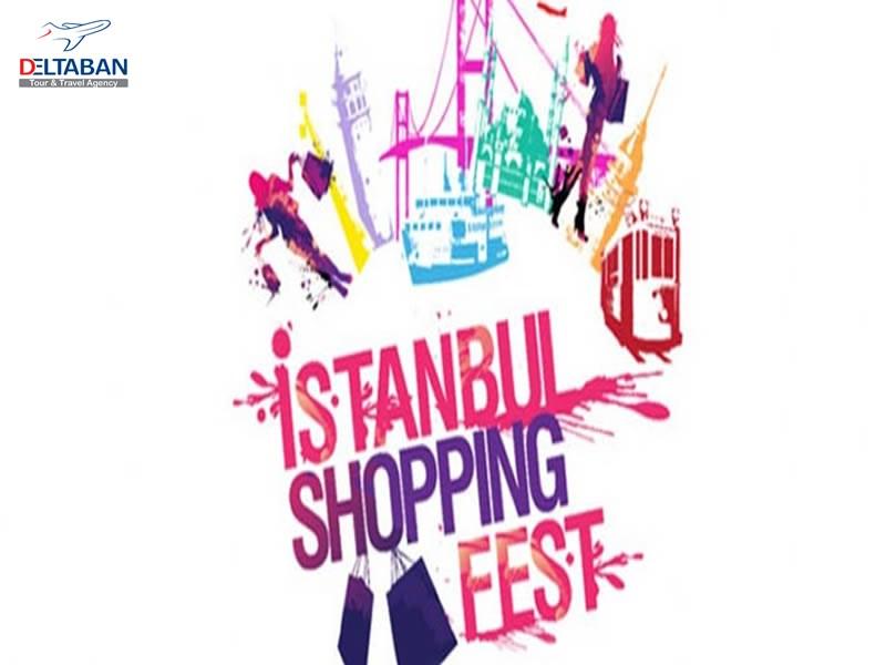 جشنواره خرید استانبول از فستیوال های استانبول