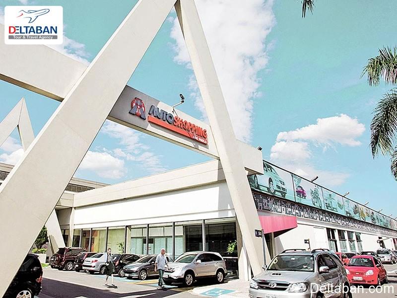 مرکز خرید Centro Comercial Aricanduva از بهترین مراکز خرید سائوپائولو