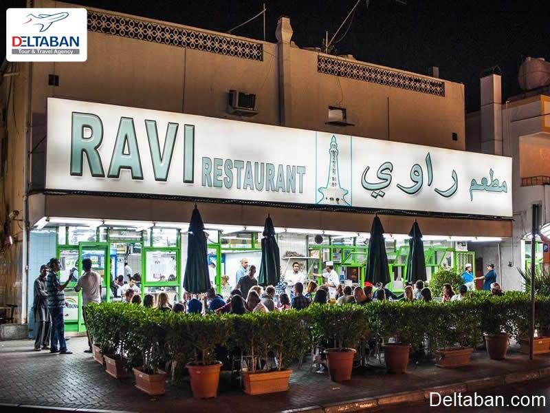 رستوران مطعم الراوی Ravi's با انواع کباب در دبی