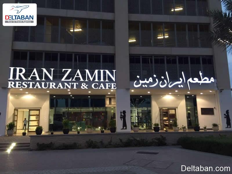 رستوران ایران زمین