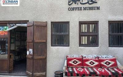 امکانات موزه ای با طعم قهوه در دبی
