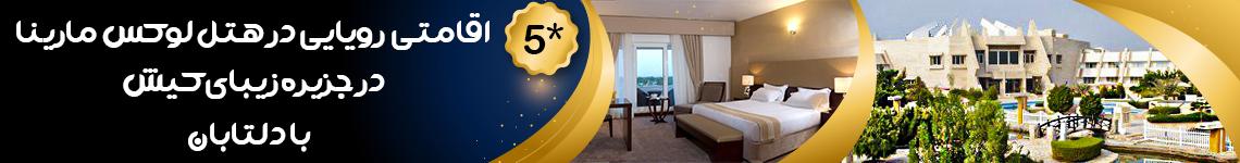 رزرو هتل ارزان