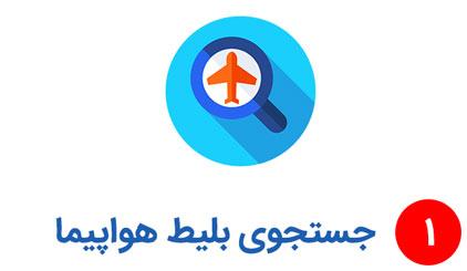 آموزش جستجوی رزرو بلیط هواپیما