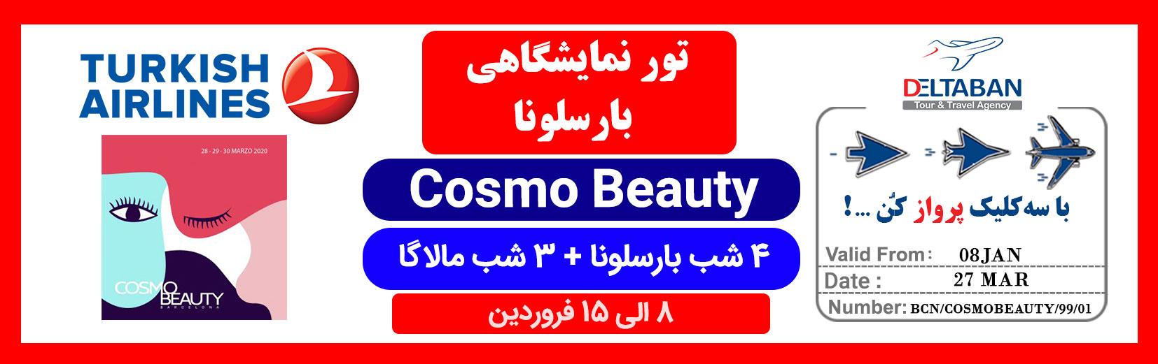 """تور نمایشگاهی اسپانیا """"Cosmo Beauty"""""""