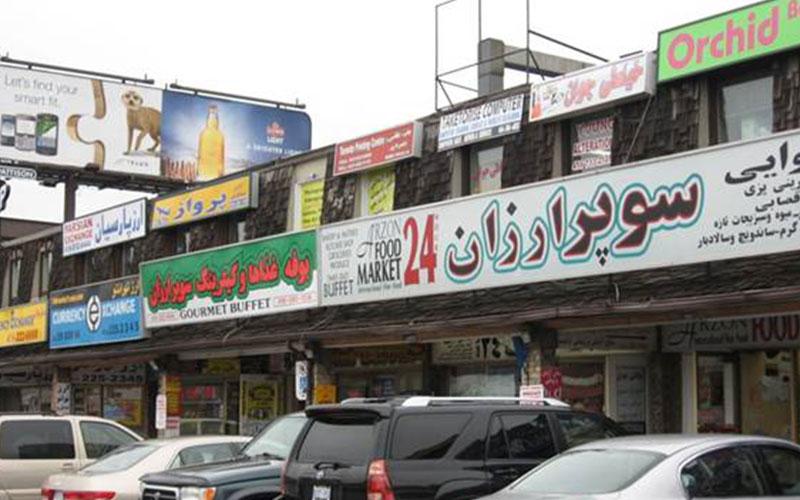 مغازه هایی با نوشته های ایرانی در خیابان یانگ