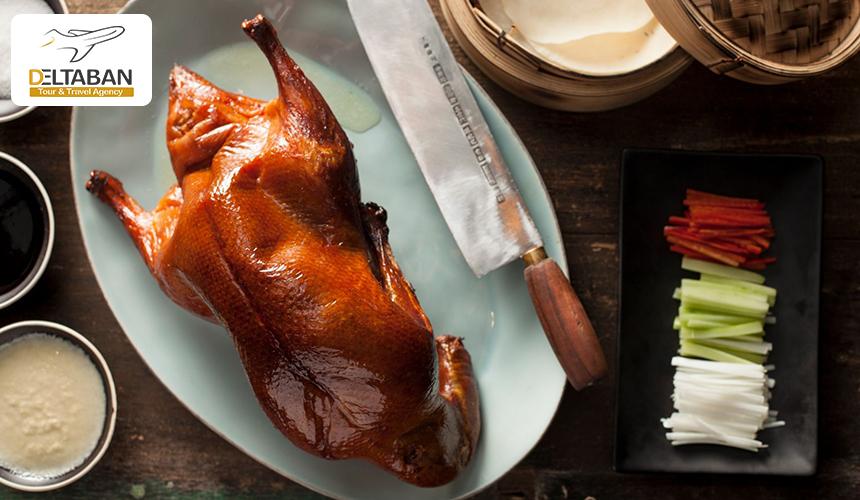 مرغابی پکن از بهترین غذاهای جهان