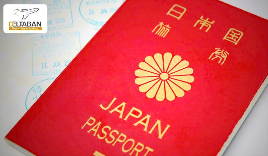 ژاپن از معتبرترین پاسپورت ها در جهان