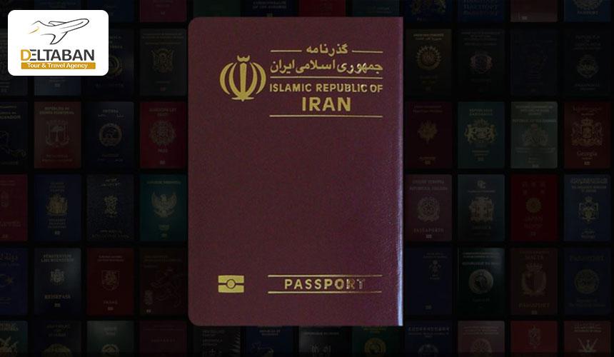 ایران در لیست معتبرترین پاسپورت ها در جهان