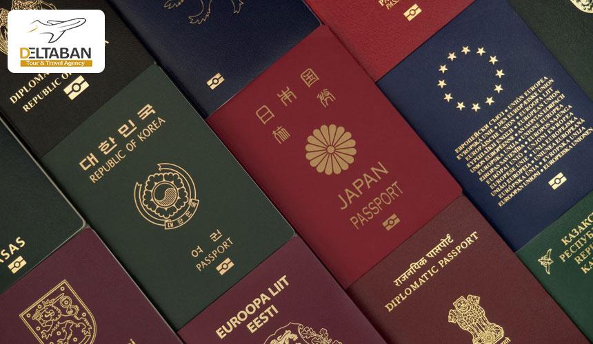 معتبرترین پاسپورت ها در جهان
