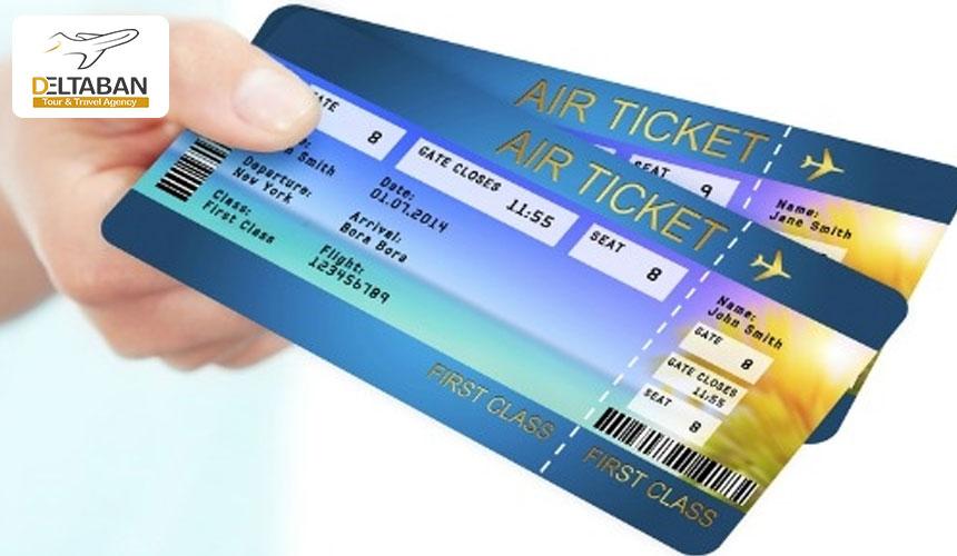 بلیط ارزان قیمت هواپیما