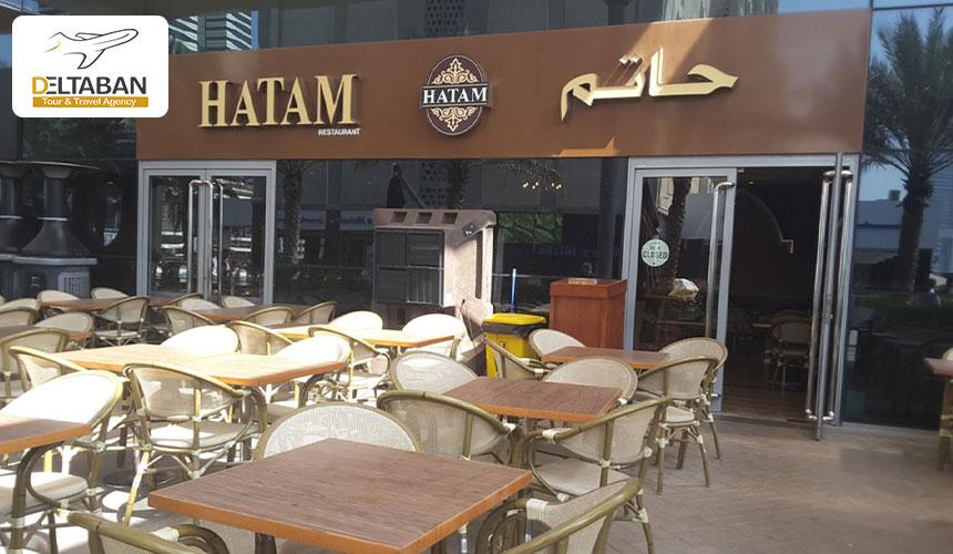 رستوران ایرانی حاتم در دبی