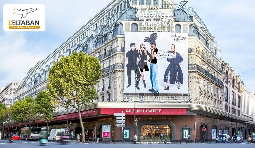 بهترین مراکز خرید پاریس