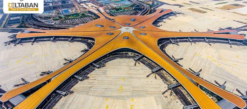 بزرگترین فرودگاه جهان در پکن
