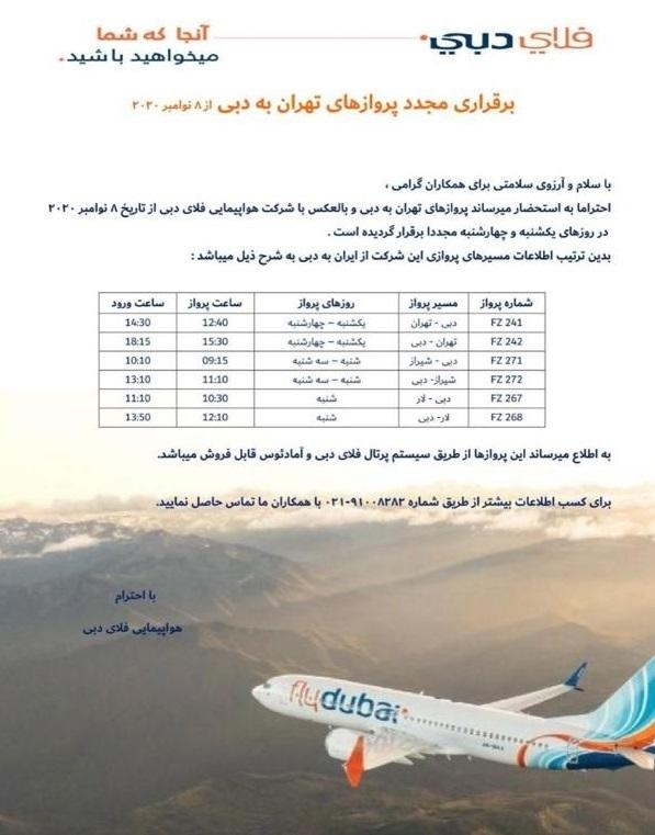 برقراری مجدد پروازهای تهران به دبی