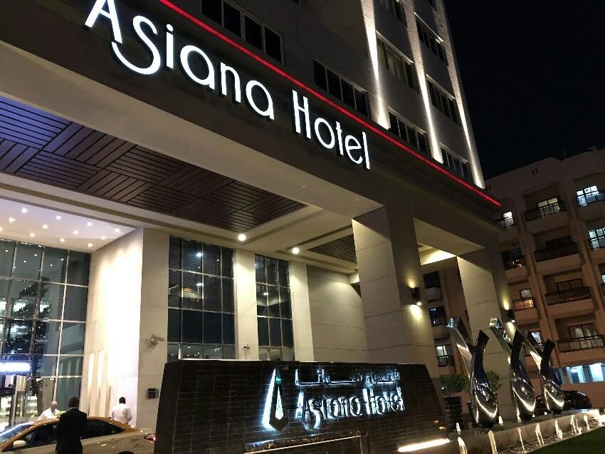 هتل پنج ستاره آسیانا دبی