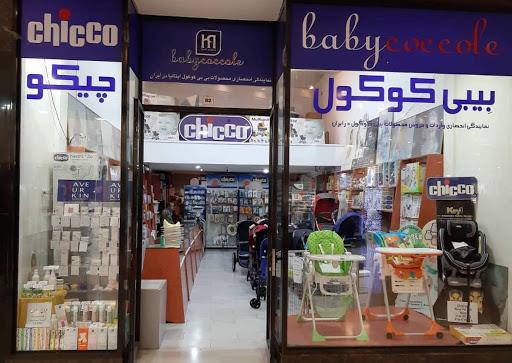 فروشگاه چیکو یکی از بهترین مراکز خرید لباس کودکان در کیش