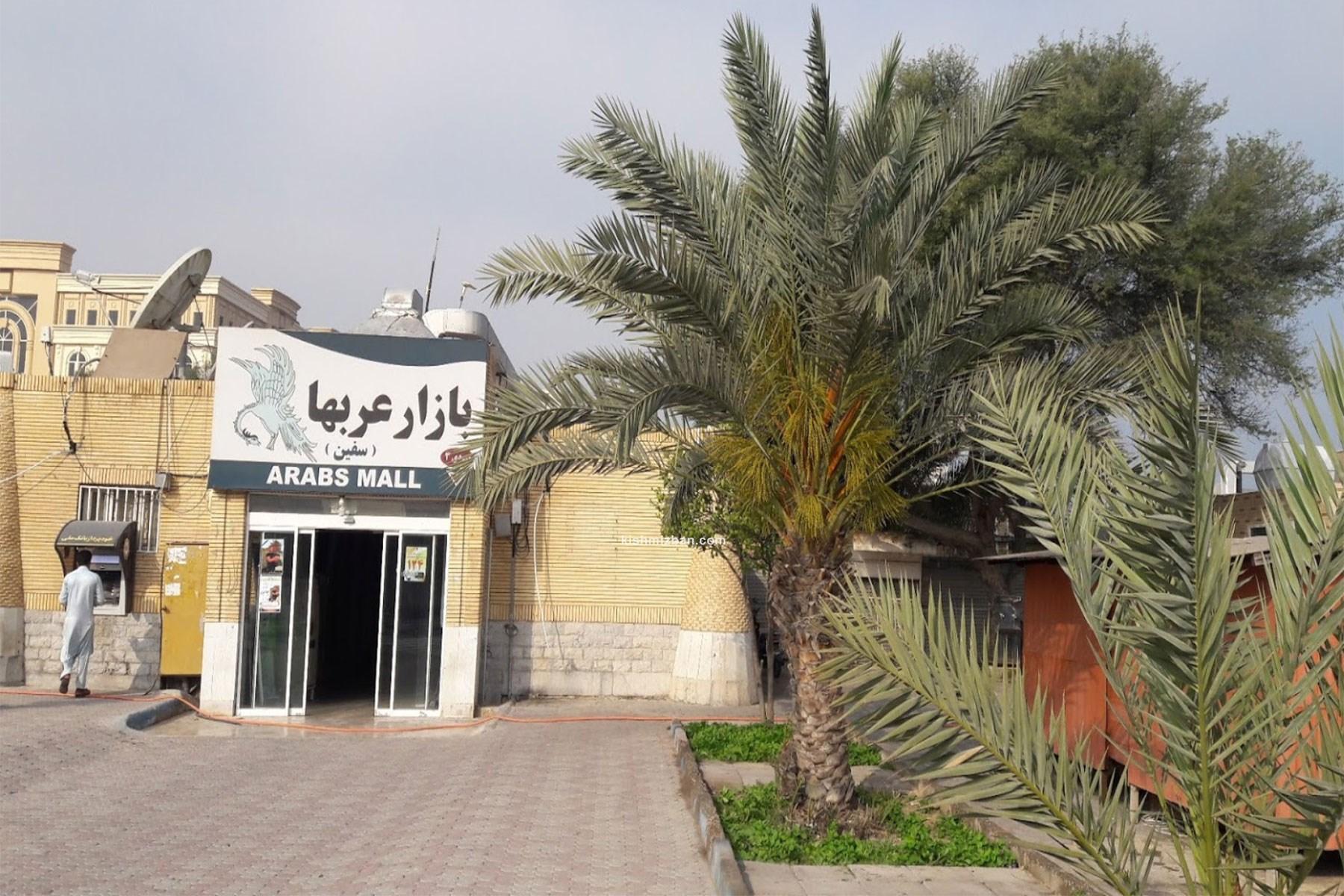 بازار عربهای کیش