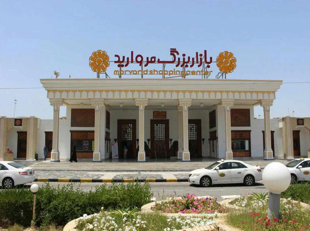 مرکز خرید مروارید از بهترین مراکز خرید لباس کودکان در کیش